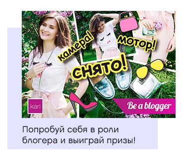 Попробуй себя в роли блоггера