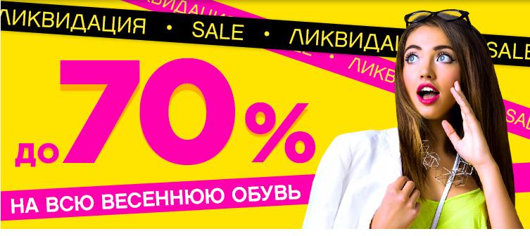 -70% на всю весеннюю обувь в kari