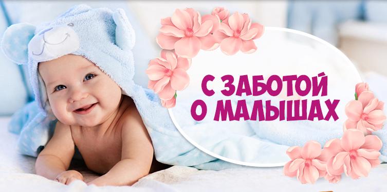 С заботой о малышах