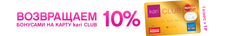 Возвращаем 10% бонусами