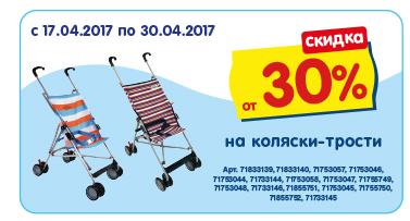 -30% на коляски-трости