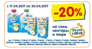 -20% на соки, нектары и пюре Фруто Няня