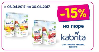 -15% на пюре Kabrita