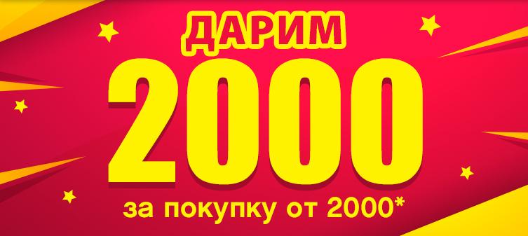 Дарим 2000